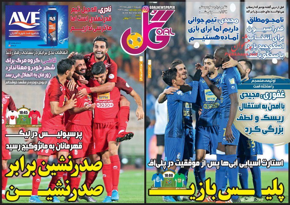 عناوین اخبار روزنامه گل در روز دوشنبه ۲۱ بهمن :