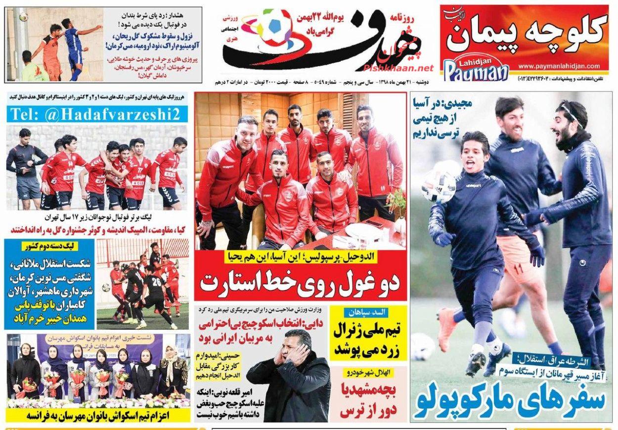 عناوین اخبار روزنامه هدف در روز دوشنبه ۲۱ بهمن :