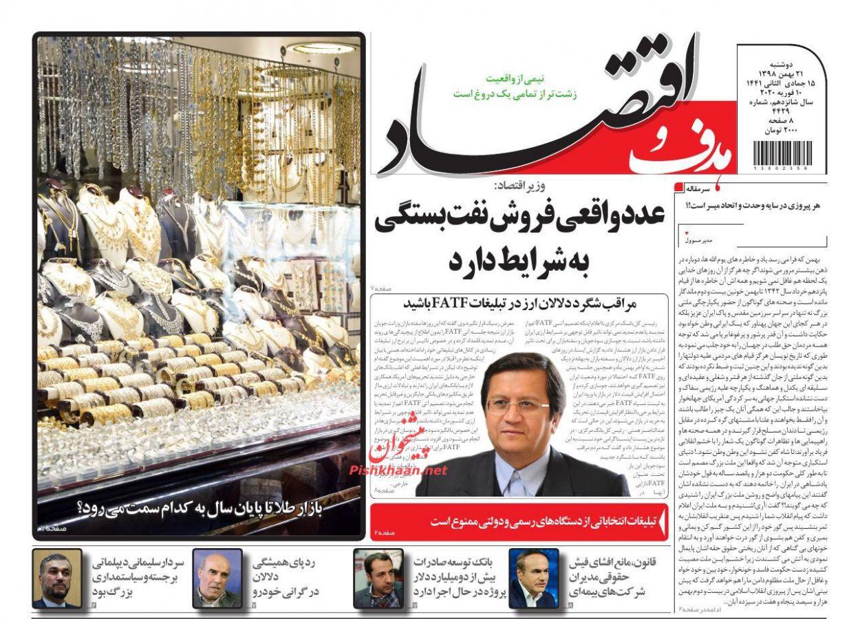 عناوین اخبار روزنامه هدف و اقتصاد در روز دوشنبه ۲۱ بهمن :