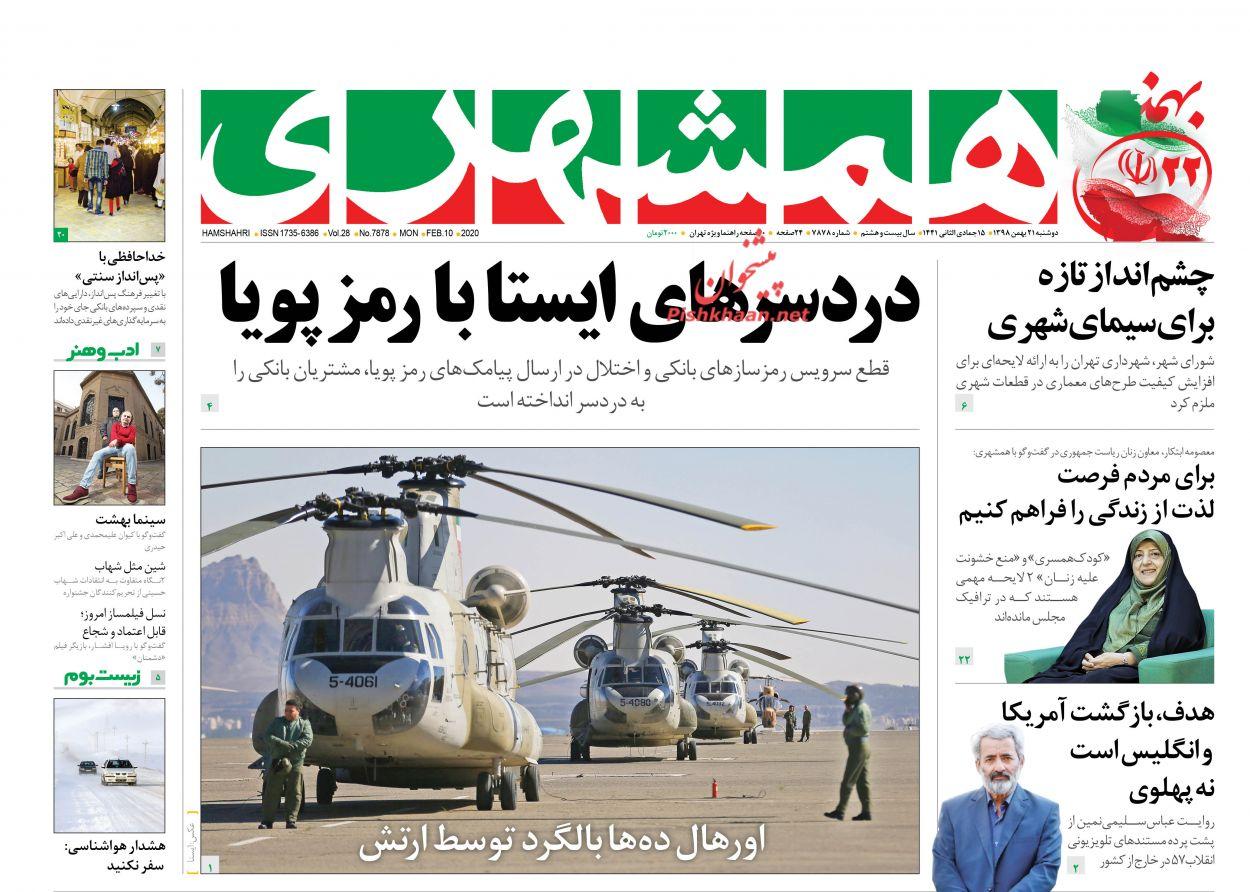 عناوین اخبار روزنامه همشهری در روز دوشنبه ۲۱ بهمن :