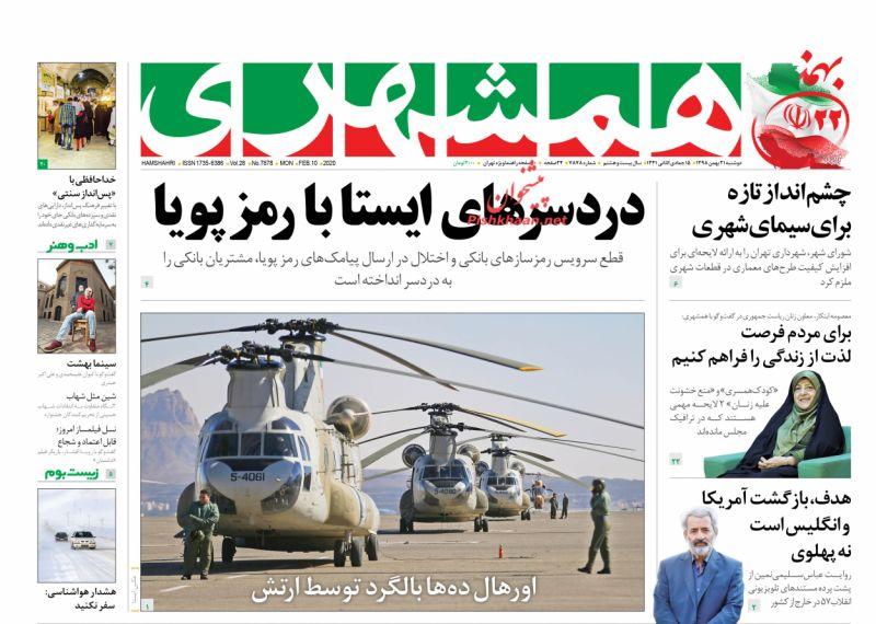 عناوین اخبار روزنامه همشهری در روز دوشنبه ۲۱ بهمن