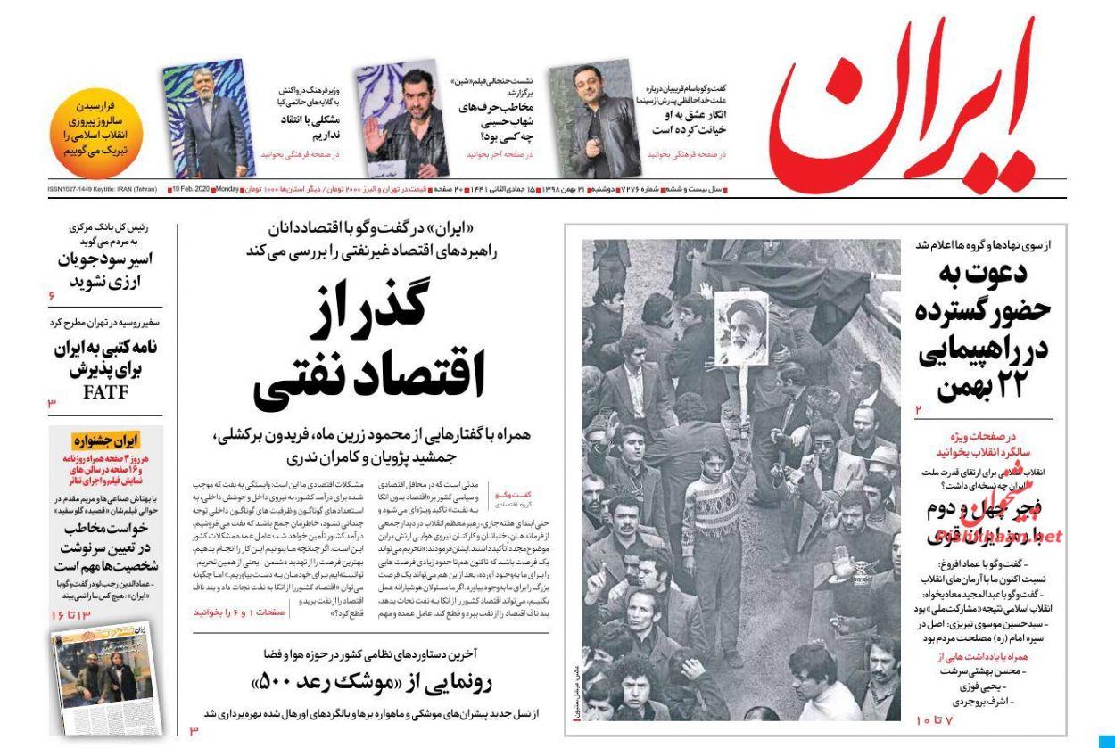 عناوین اخبار روزنامه ایران در روز دوشنبه ۲۱ بهمن :