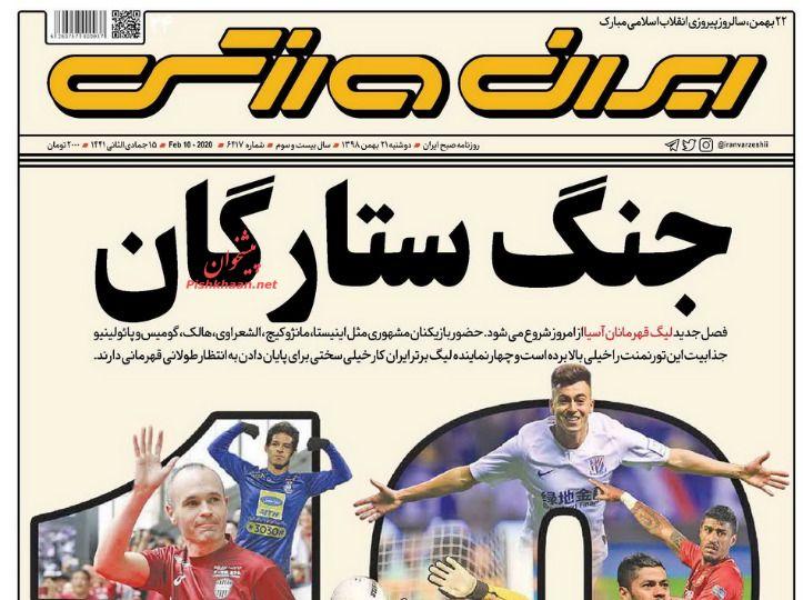 عناوین اخبار روزنامه ایران ورزشی در روز دوشنبه ۲۱ بهمن