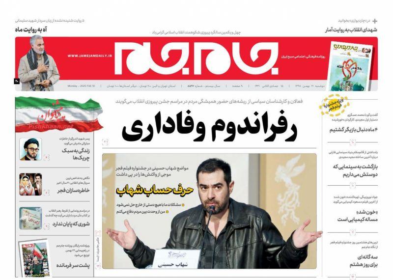 عناوین اخبار روزنامه جام جم در روز دوشنبه ۲۱ بهمن