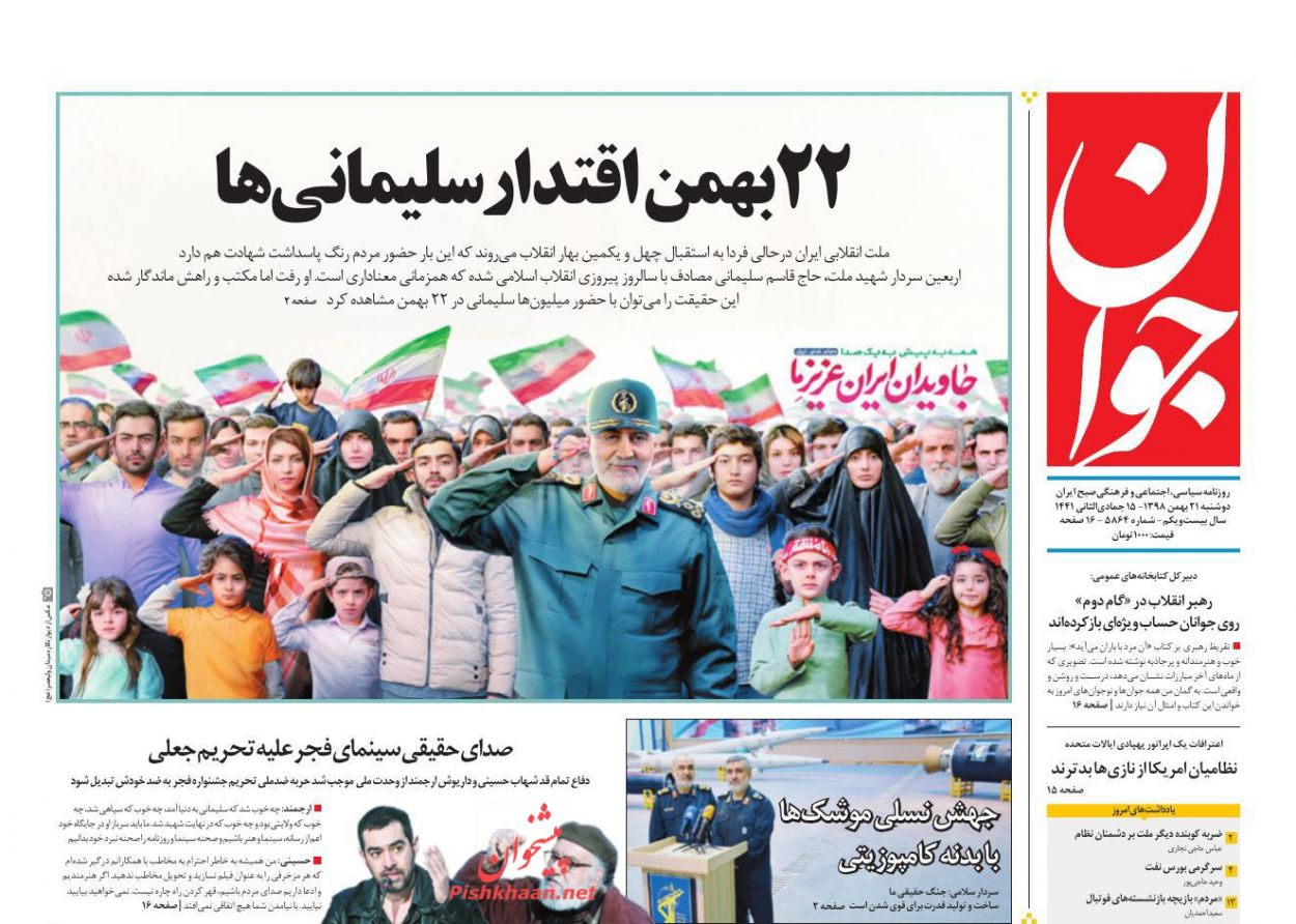 عناوین اخبار روزنامه جوان در روز دوشنبه ۲۱ بهمن :