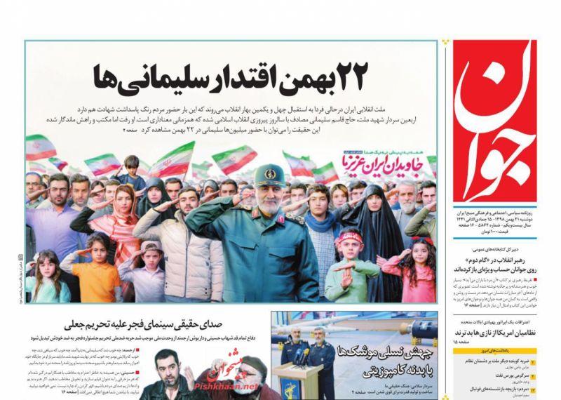 عناوین اخبار روزنامه جوان در روز دوشنبه ۲۱ بهمن