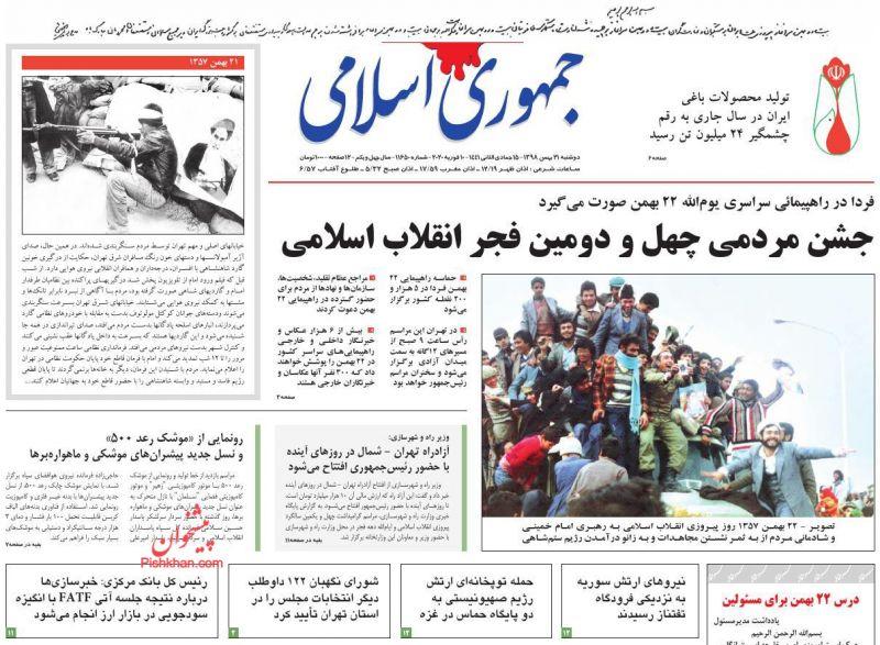 عناوین اخبار روزنامه جمهوری اسلامی در روز دوشنبه ۲۱ بهمن