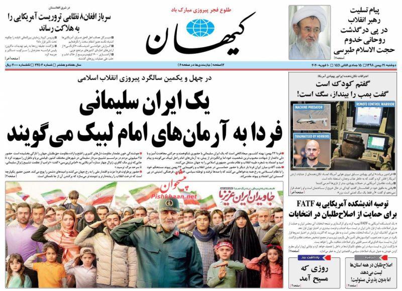 عناوین اخبار روزنامه کيهان در روز دوشنبه ۲۱ بهمن