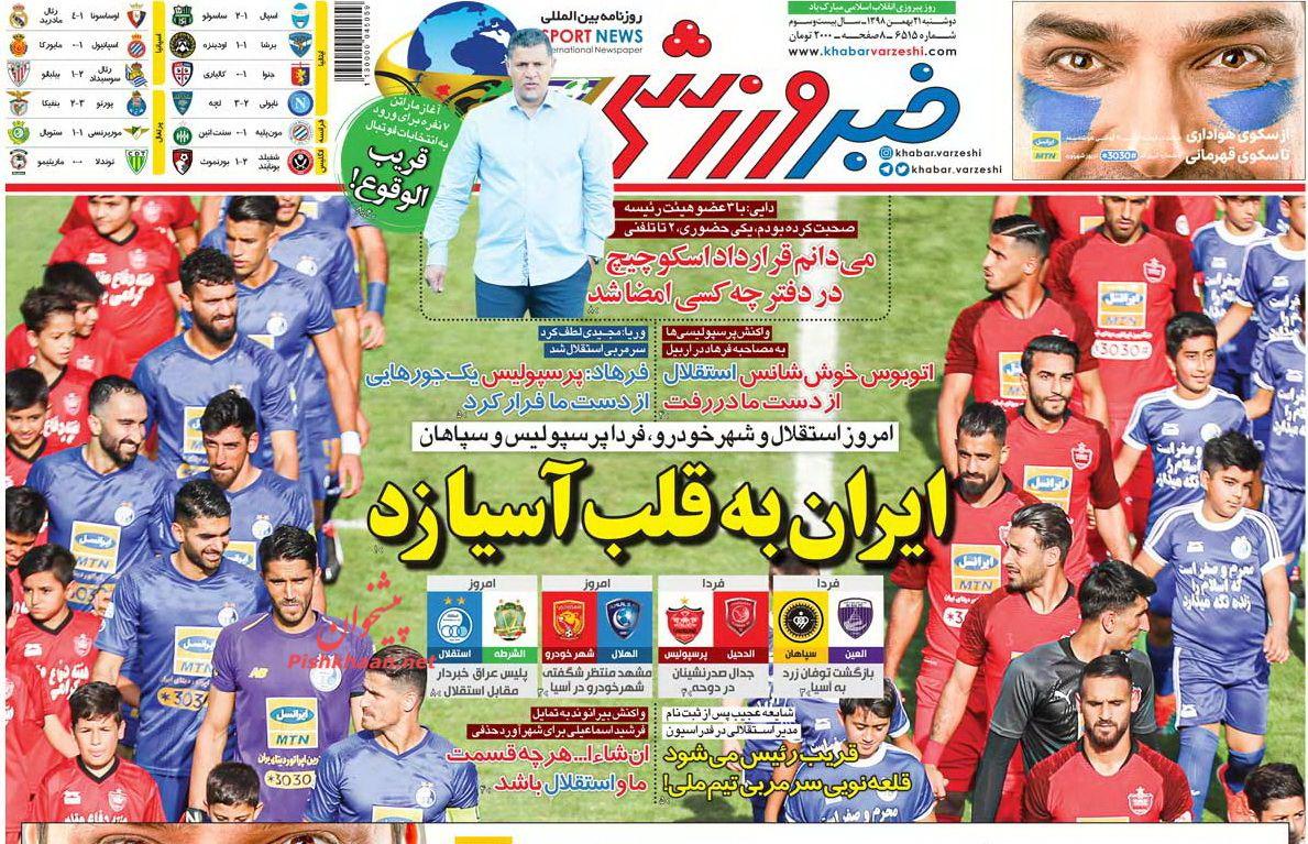 عناوین اخبار روزنامه خبر ورزشی در روز دوشنبه ۲۱ بهمن :