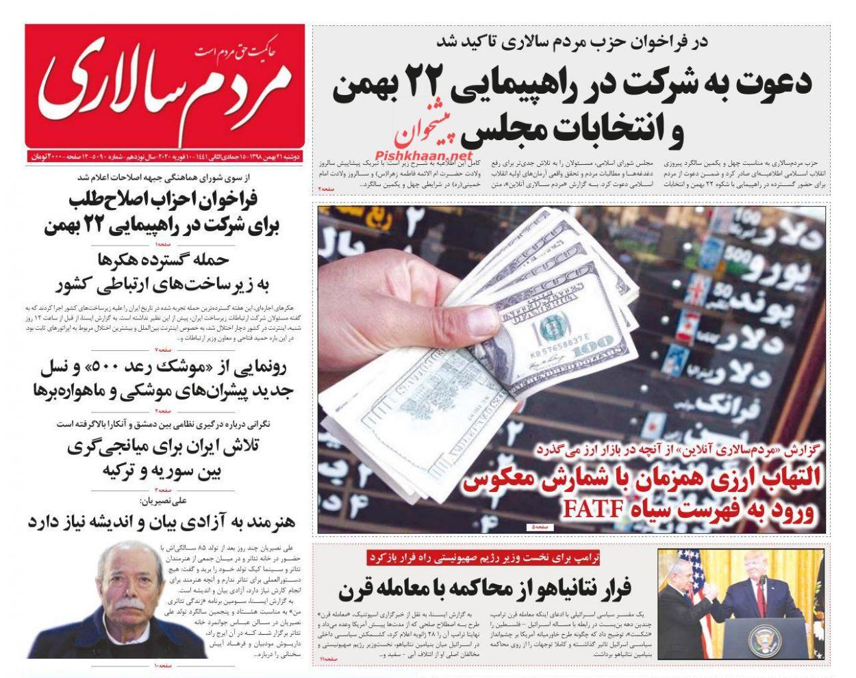 عناوین اخبار روزنامه مردم سالاری در روز دوشنبه ۲۱ بهمن :