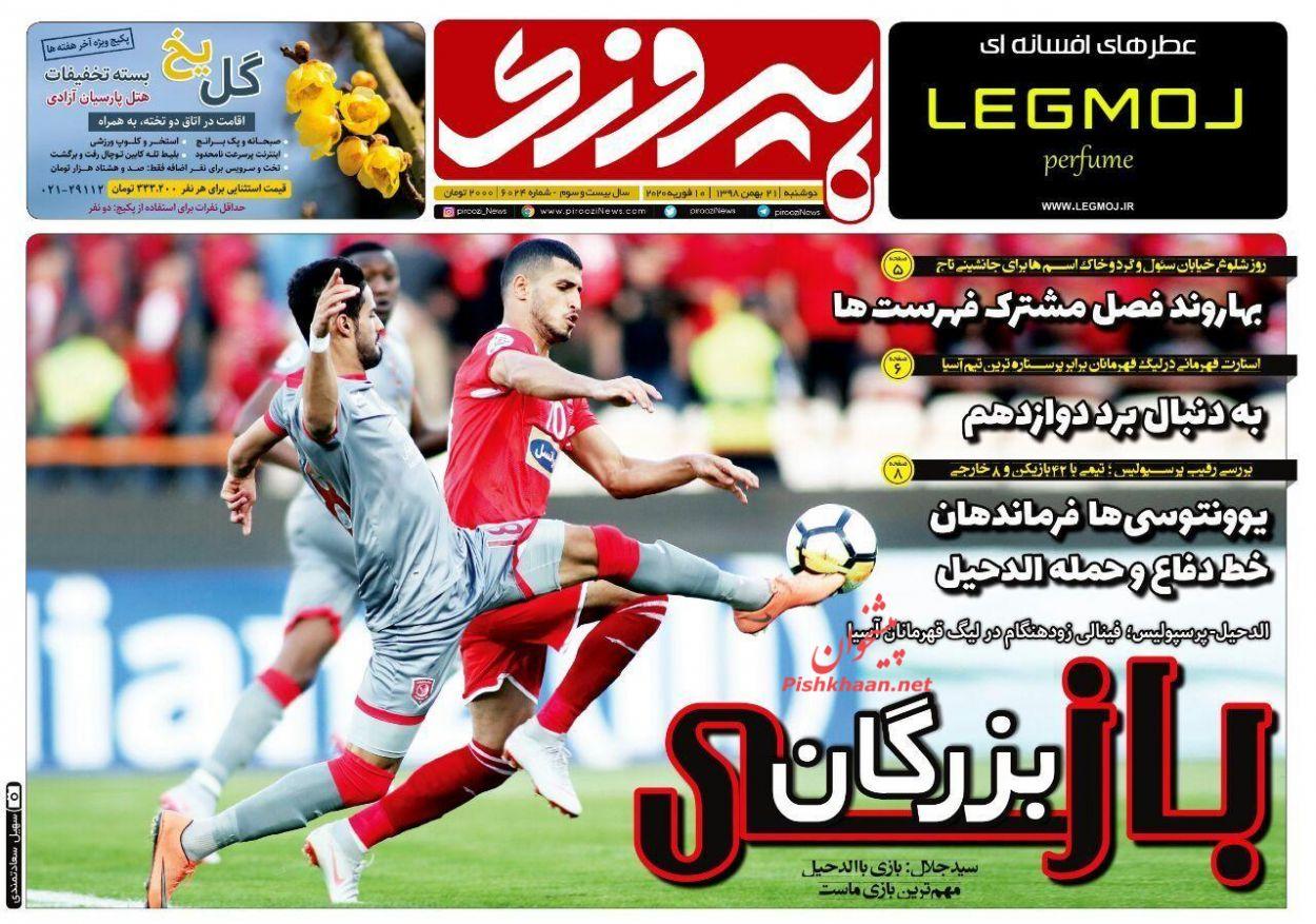عناوین اخبار روزنامه پیروزی در روز دوشنبه ۲۱ بهمن :