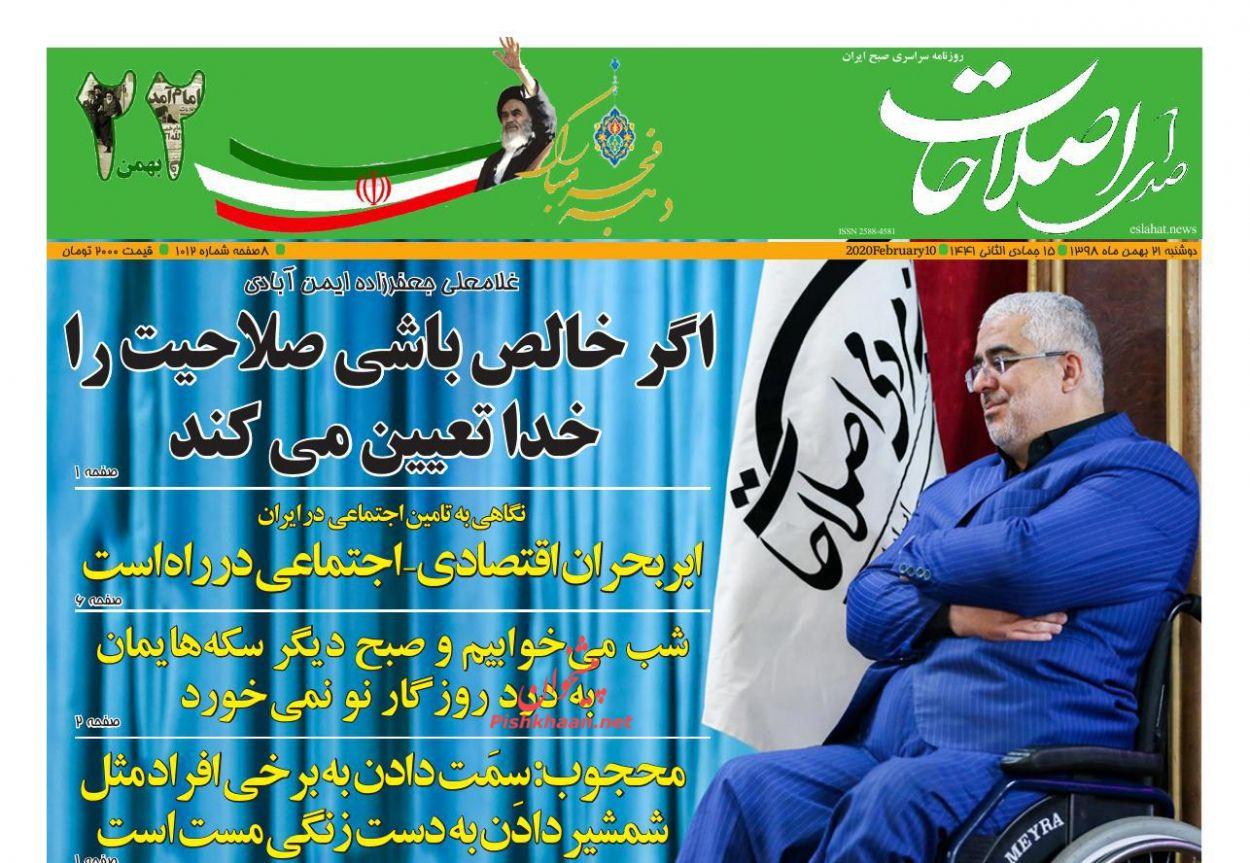 عناوین اخبار روزنامه صدای اصلاحات در روز دوشنبه ۲۱ بهمن :