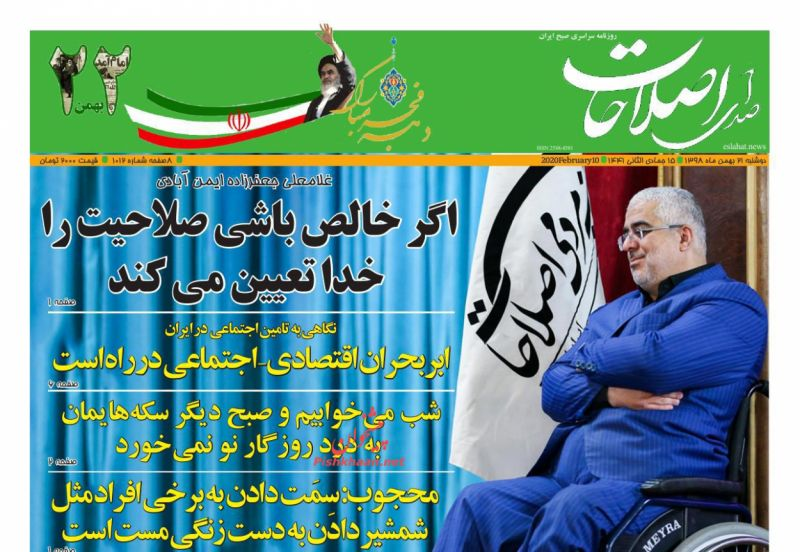 عناوین اخبار روزنامه صدای اصلاحات در روز دوشنبه ۲۱ بهمن