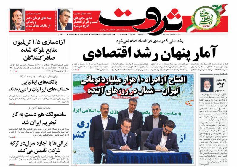 عناوین اخبار روزنامه ثروت در روز دوشنبه ۲۱ بهمن :