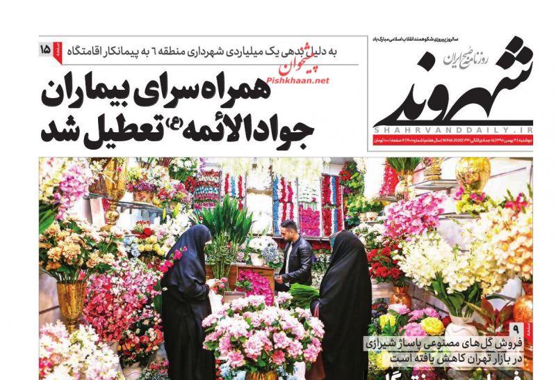 عناوین اخبار روزنامه شهروند در روز دوشنبه ۲۱ بهمن