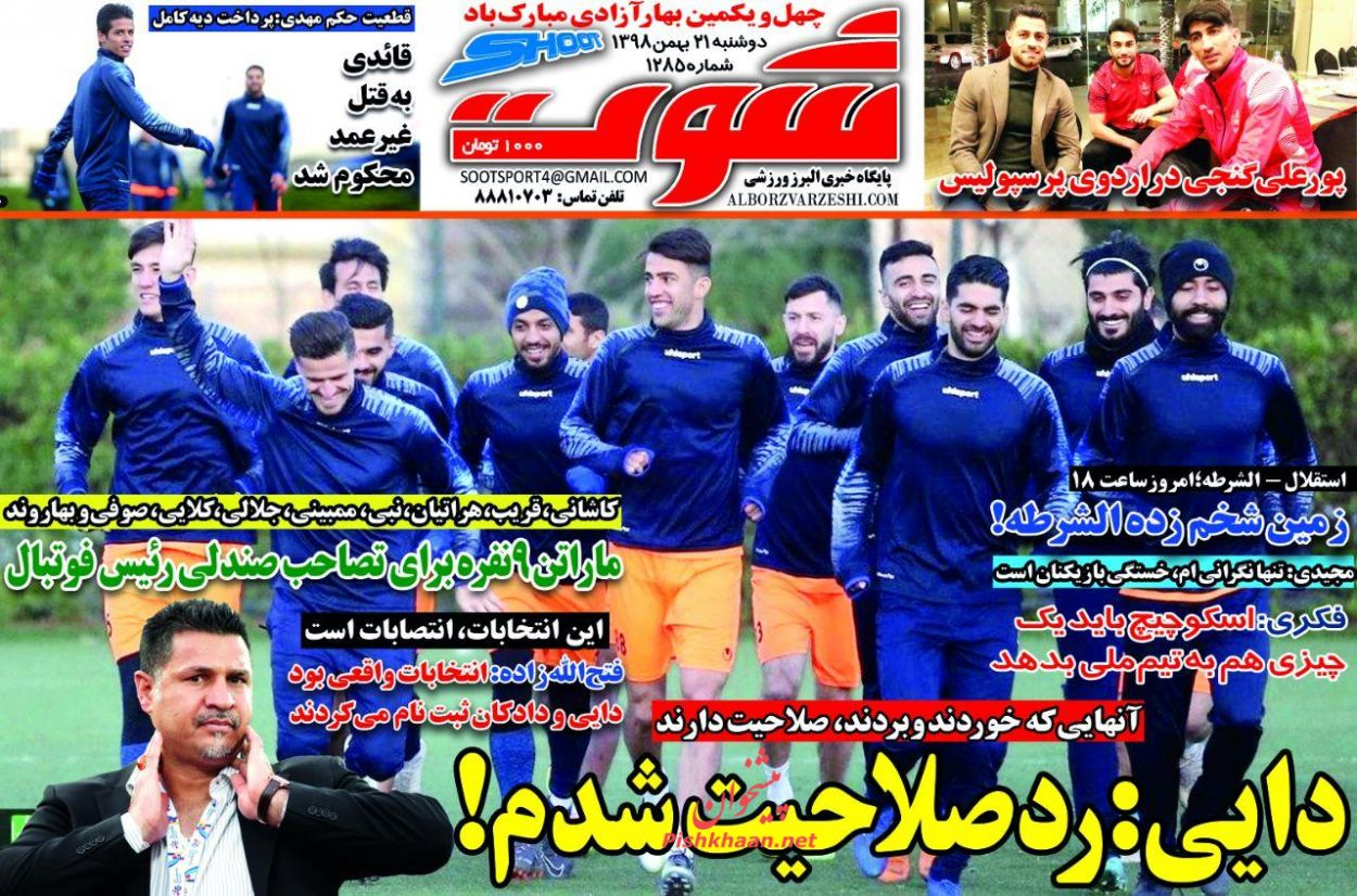 عناوین اخبار روزنامه شوت در روز دوشنبه ۲۱ بهمن :