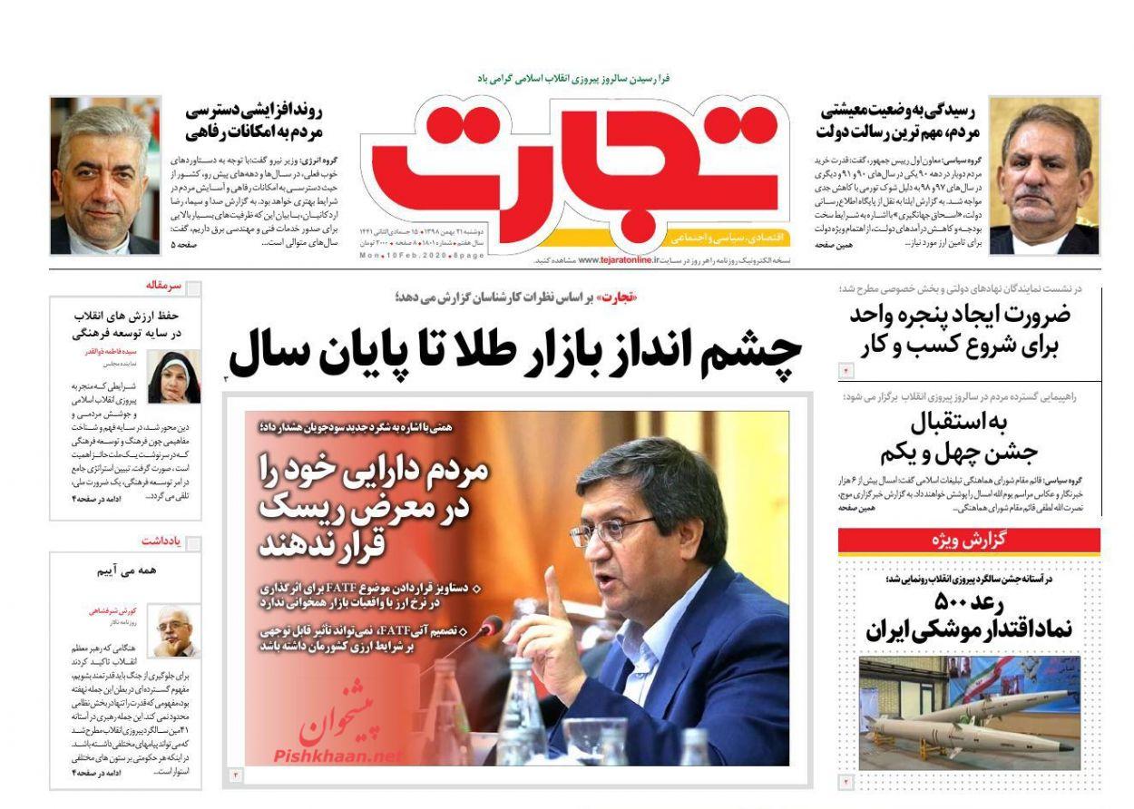 عناوین اخبار روزنامه تجارت در روز دوشنبه ۲۱ بهمن :