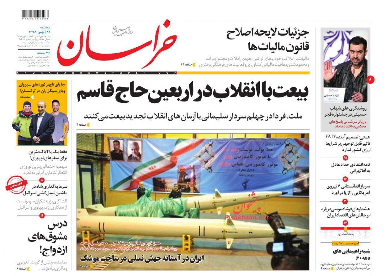 عناوین اخبار روزنامه خراسان در روز دوشنبه ۲۱ بهمن :