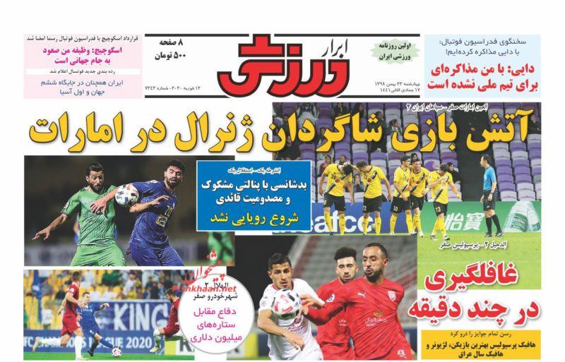 عناوین اخبار روزنامه ابرار ورزشى در روز چهارشنبه ۲۳ بهمن