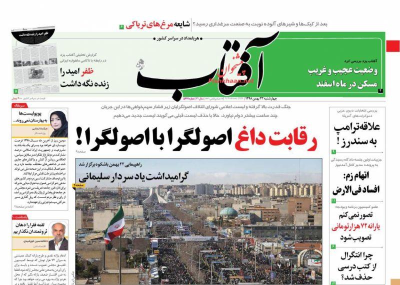 عناوین اخبار روزنامه آفتاب یزد در روز چهارشنبه ۲۳ بهمن