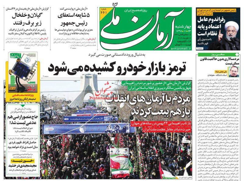 عناوین اخبار روزنامه آرمان ملی در روز چهارشنبه ۲۳ بهمن