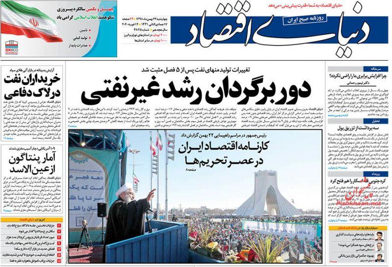 عناوین اخبار روزنامه دنیای اقتصاد در روز چهارشنبه ۲۳ بهمن
