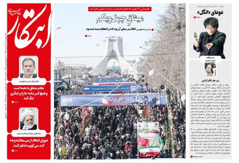 عناوین اخبار روزنامه ابتکار در روز چهارشنبه ۲۳ بهمن