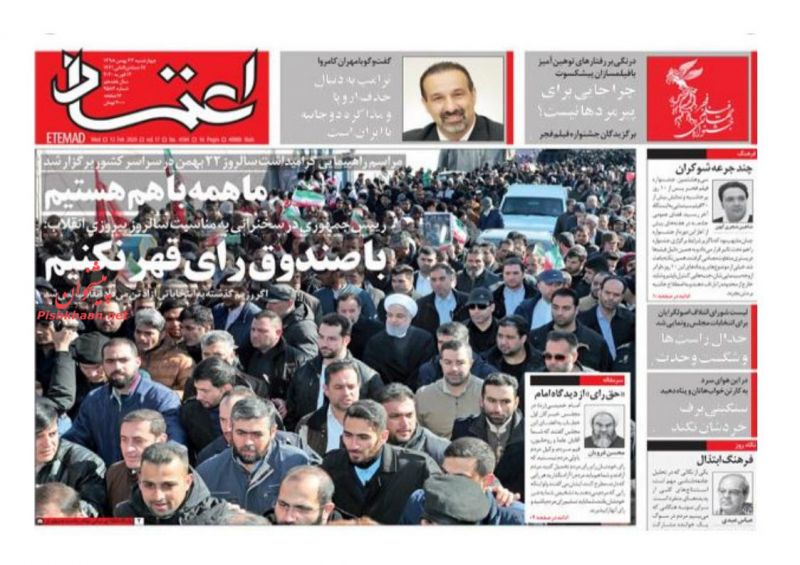 عناوین اخبار روزنامه اعتماد در روز چهارشنبه ۲۳ بهمن