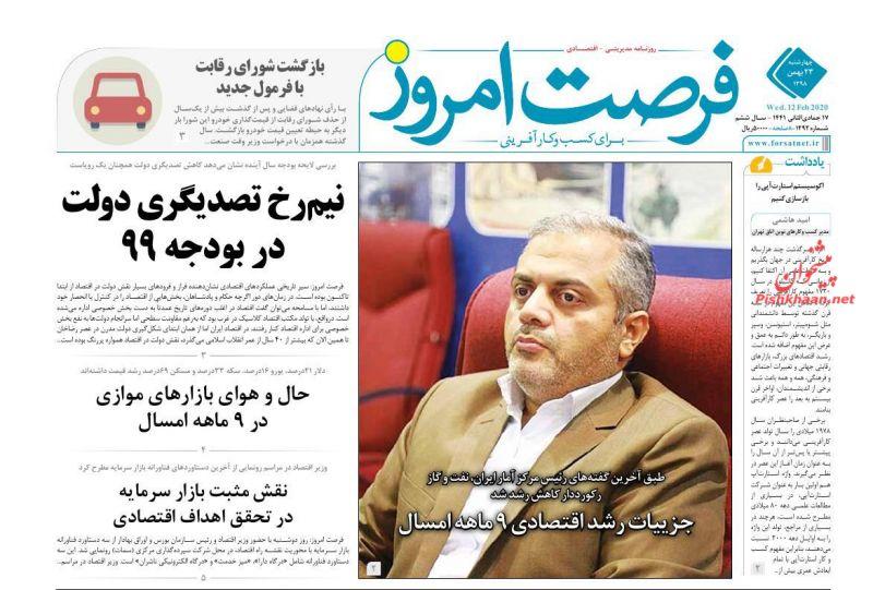 عناوین اخبار روزنامه فرصت امروز در روز چهارشنبه ۲۳ بهمن