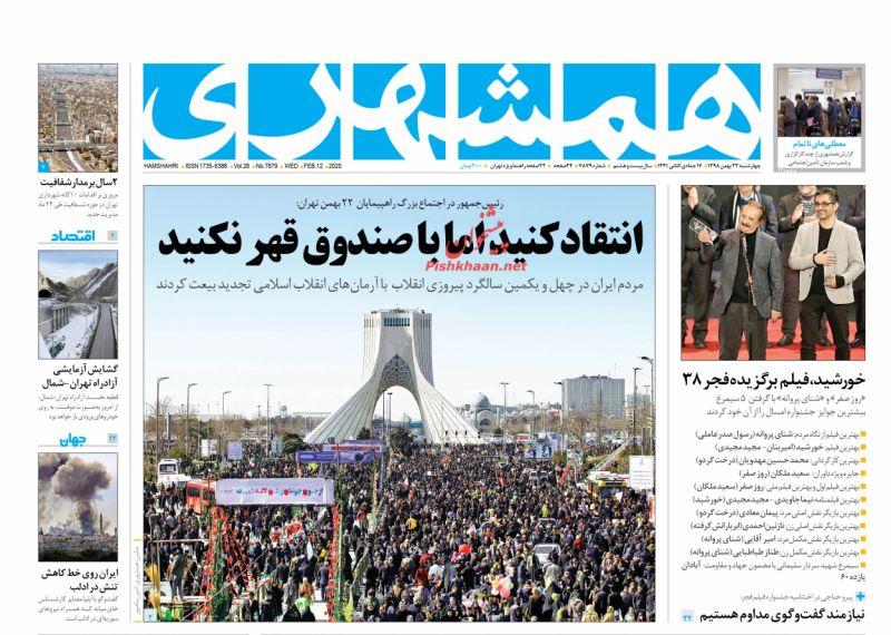 عناوین اخبار روزنامه همشهری در روز چهارشنبه ۲۳ بهمن