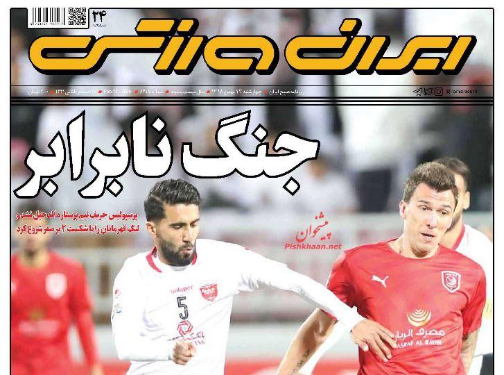 عناوین اخبار روزنامه ایران ورزشی در روز چهارشنبه ۲۳ بهمن
