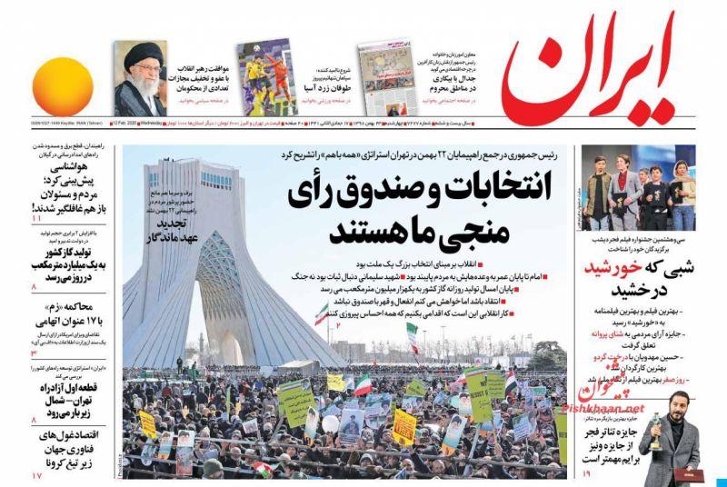 عناوین اخبار روزنامه ایران در روز چهارشنبه ۲۳ بهمن