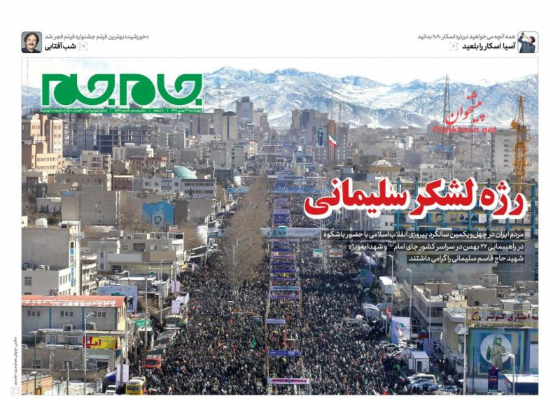 عناوین اخبار روزنامه جام جم در روز چهارشنبه ۲۳ بهمن