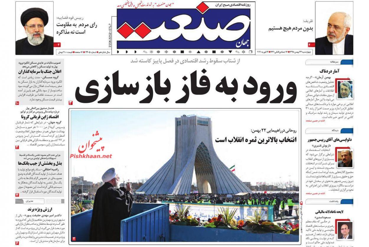 عناوین اخبار روزنامه جهان صنعت در روز چهارشنبه ۲۳ بهمن :