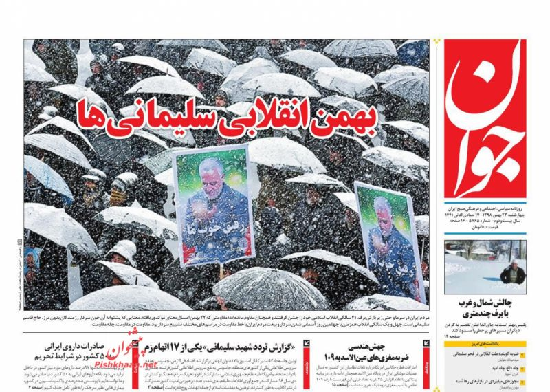 عناوین اخبار روزنامه جوان در روز چهارشنبه ۲۳ بهمن