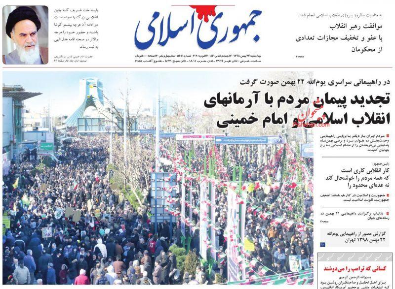 عناوین اخبار روزنامه جمهوری اسلامی در روز چهارشنبه ۲۳ بهمن