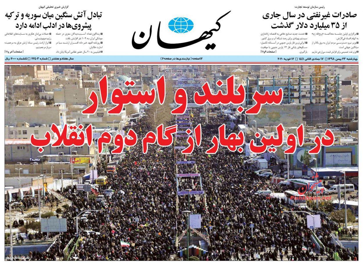 عناوین اخبار روزنامه کیهان در روز چهارشنبه ۲۳ بهمن :