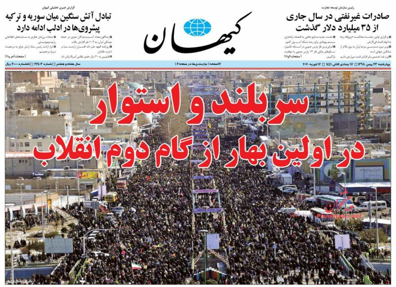 عناوین اخبار روزنامه کيهان در روز چهارشنبه ۲۳ بهمن