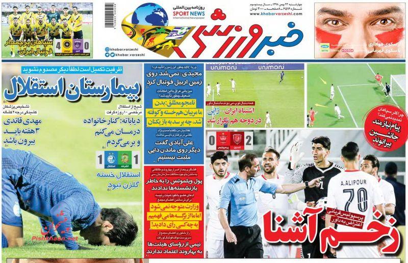 عناوین اخبار روزنامه خبر ورزشی در روز چهارشنبه ۲۳ بهمن