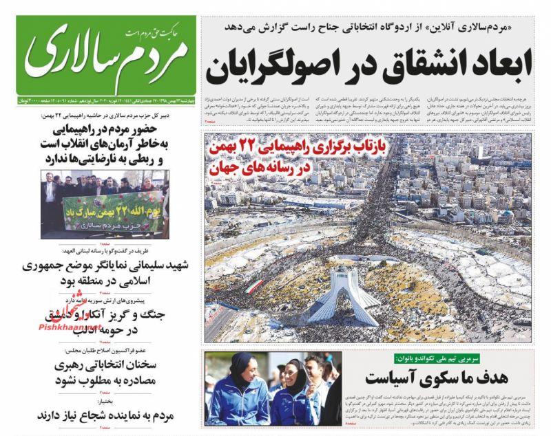 عناوین اخبار روزنامه مردم سالاری در روز چهارشنبه ۲۳ بهمن :