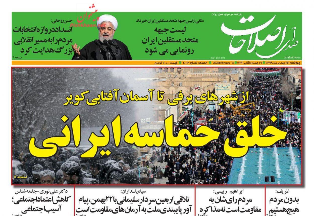 عناوین اخبار روزنامه صدای اصلاحات در روز چهارشنبه ۲۳ بهمن :