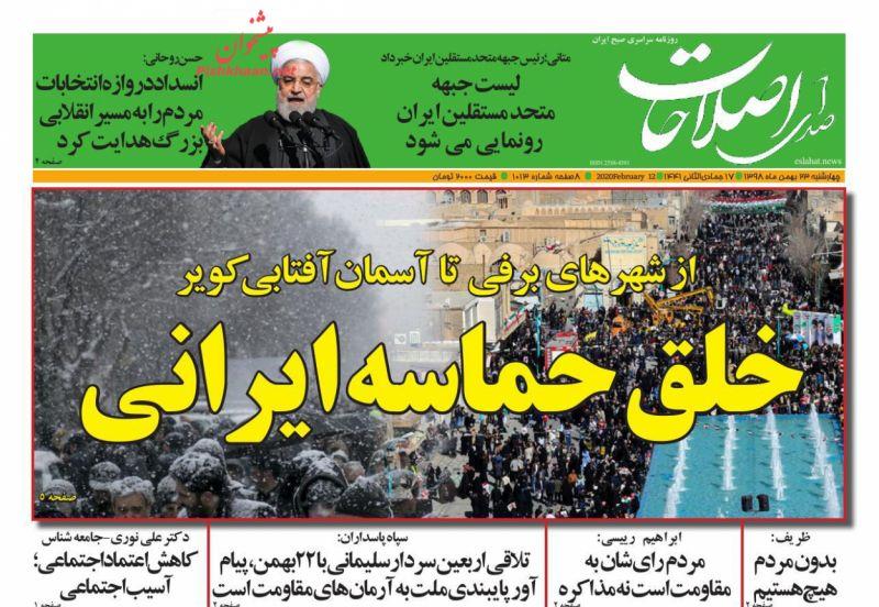 عناوین اخبار روزنامه صدای اصلاحات در روز چهارشنبه ۲۳ بهمن