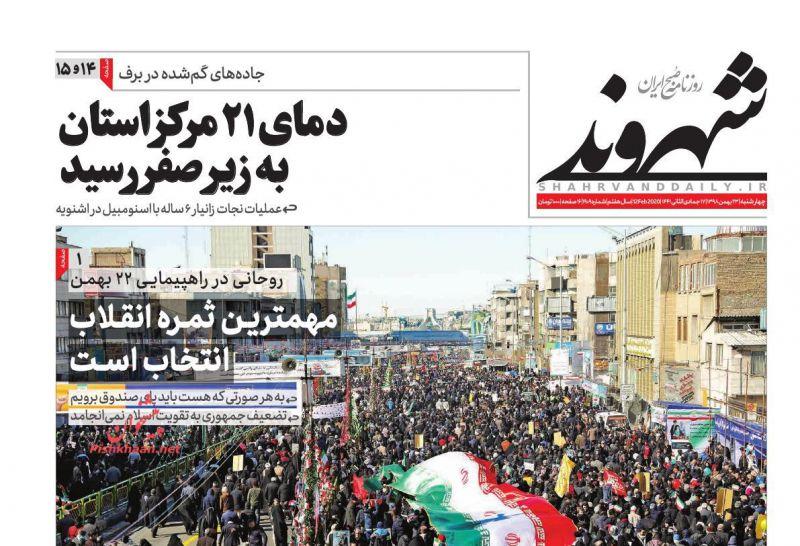 عناوین اخبار روزنامه شهروند در روز چهارشنبه ۲۳ بهمن