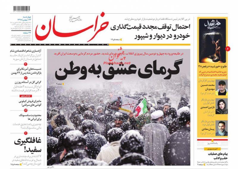 عناوین اخبار روزنامه خراسان در روز چهارشنبه ۲۳ بهمن