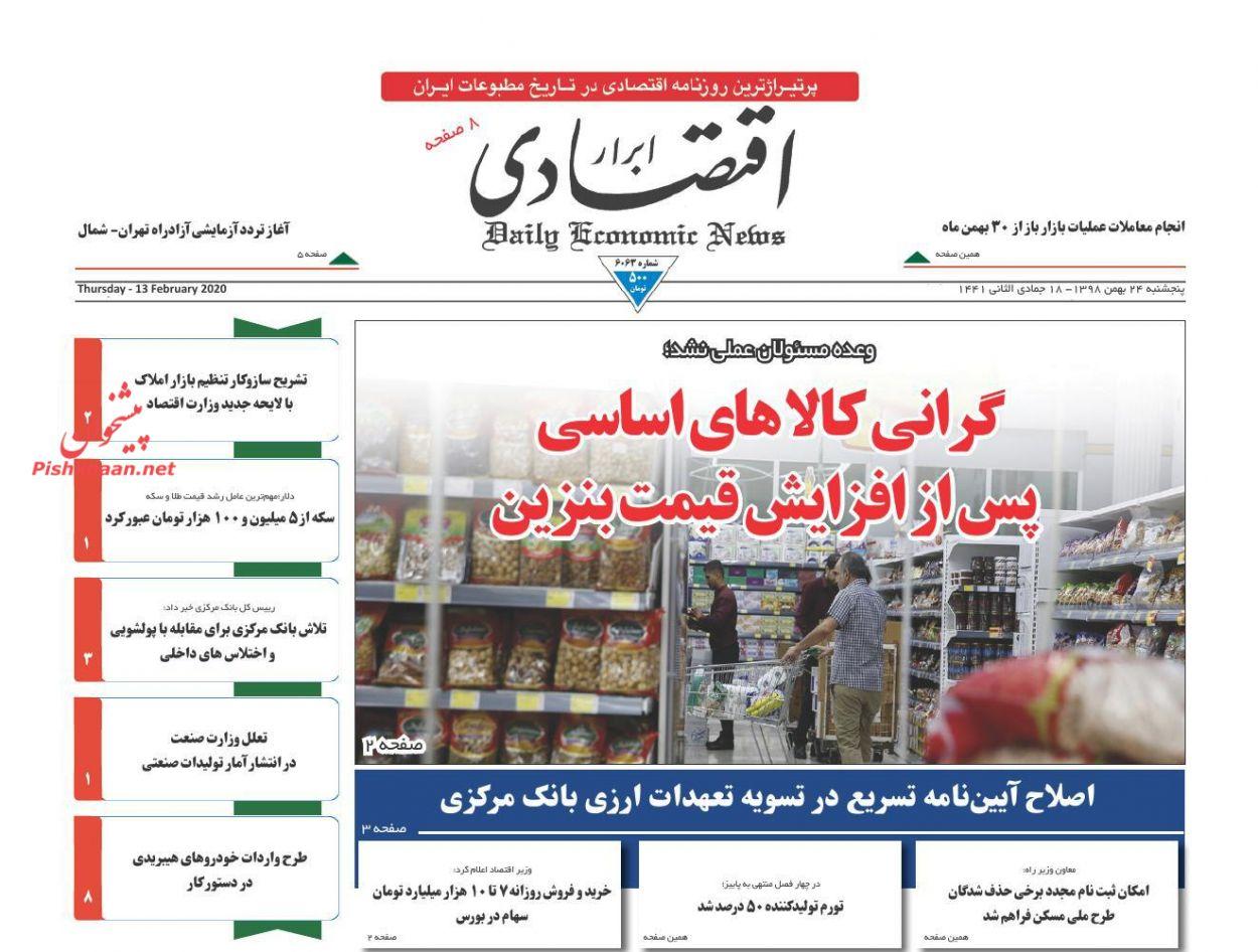 عناوین اخبار روزنامه ابرار اقتصادی در روز پنجشنبه ۲۴ بهمن :