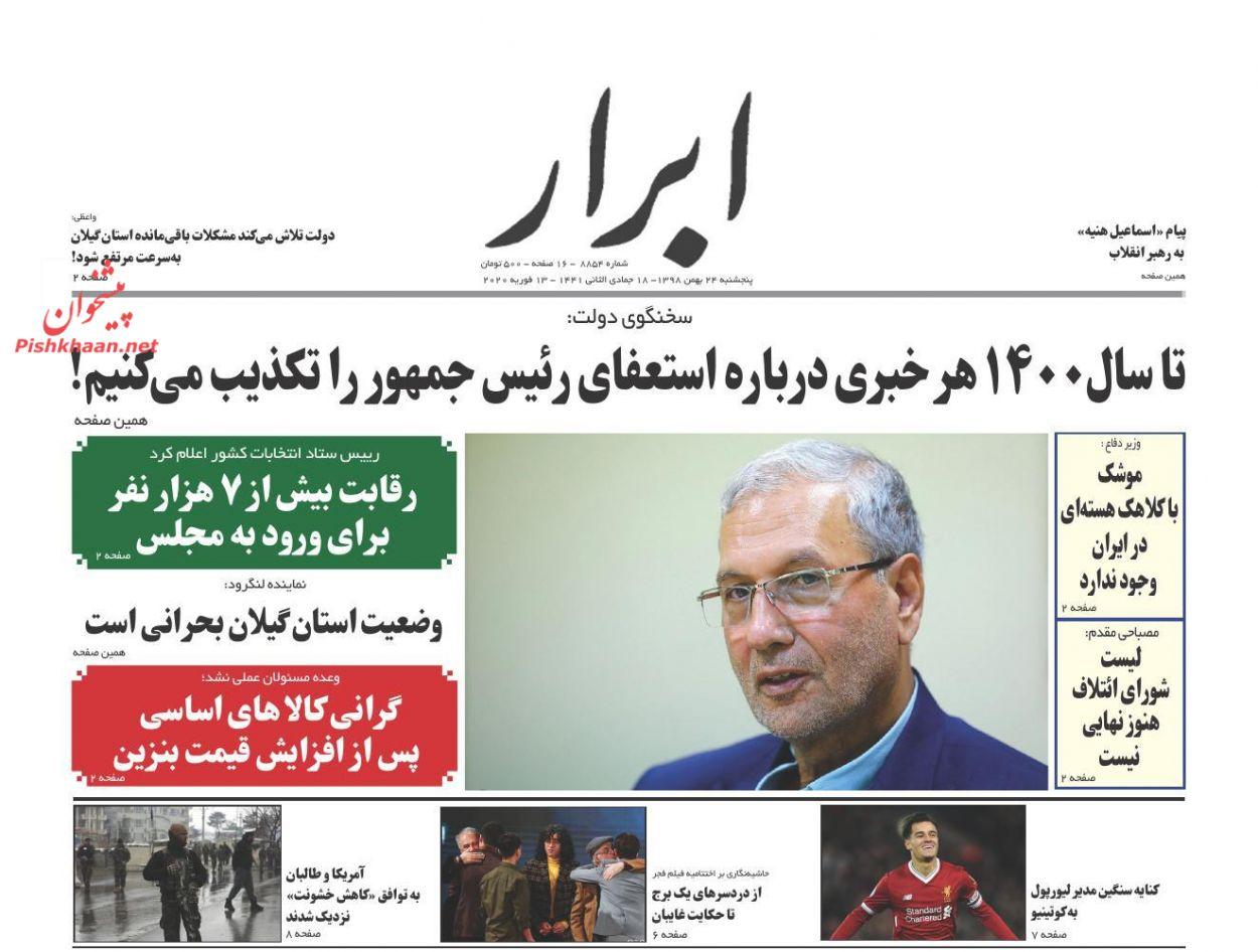 عناوین اخبار روزنامه ابرار در روز پنجشنبه ۲۴ بهمن :