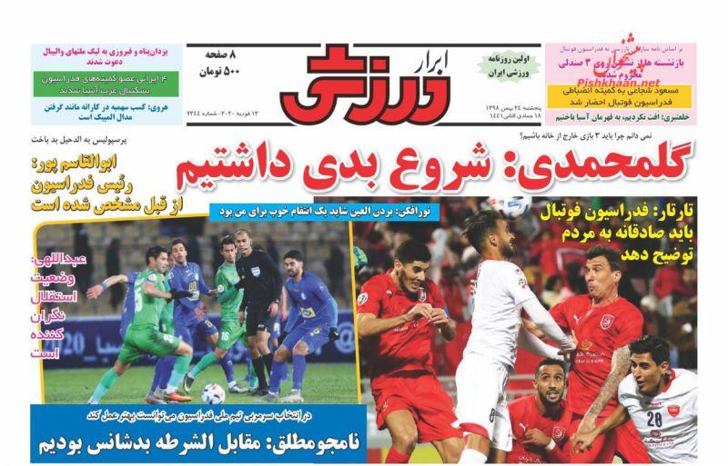 عناوین اخبار روزنامه ابرار ورزشى در روز پنجشنبه ۲۴ بهمن :
