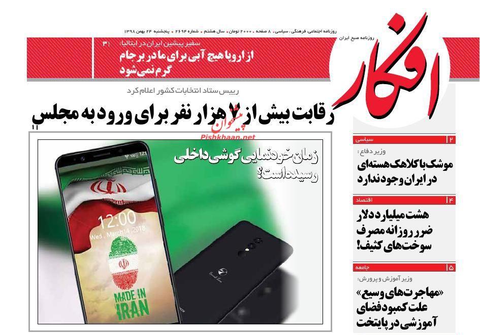عناوین اخبار روزنامه افکار در روز پنجشنبه ۲۴ بهمن :