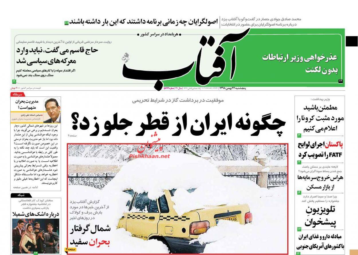 عناوین اخبار روزنامه آفتاب یزد در روز پنجشنبه ۲۴ بهمن :
