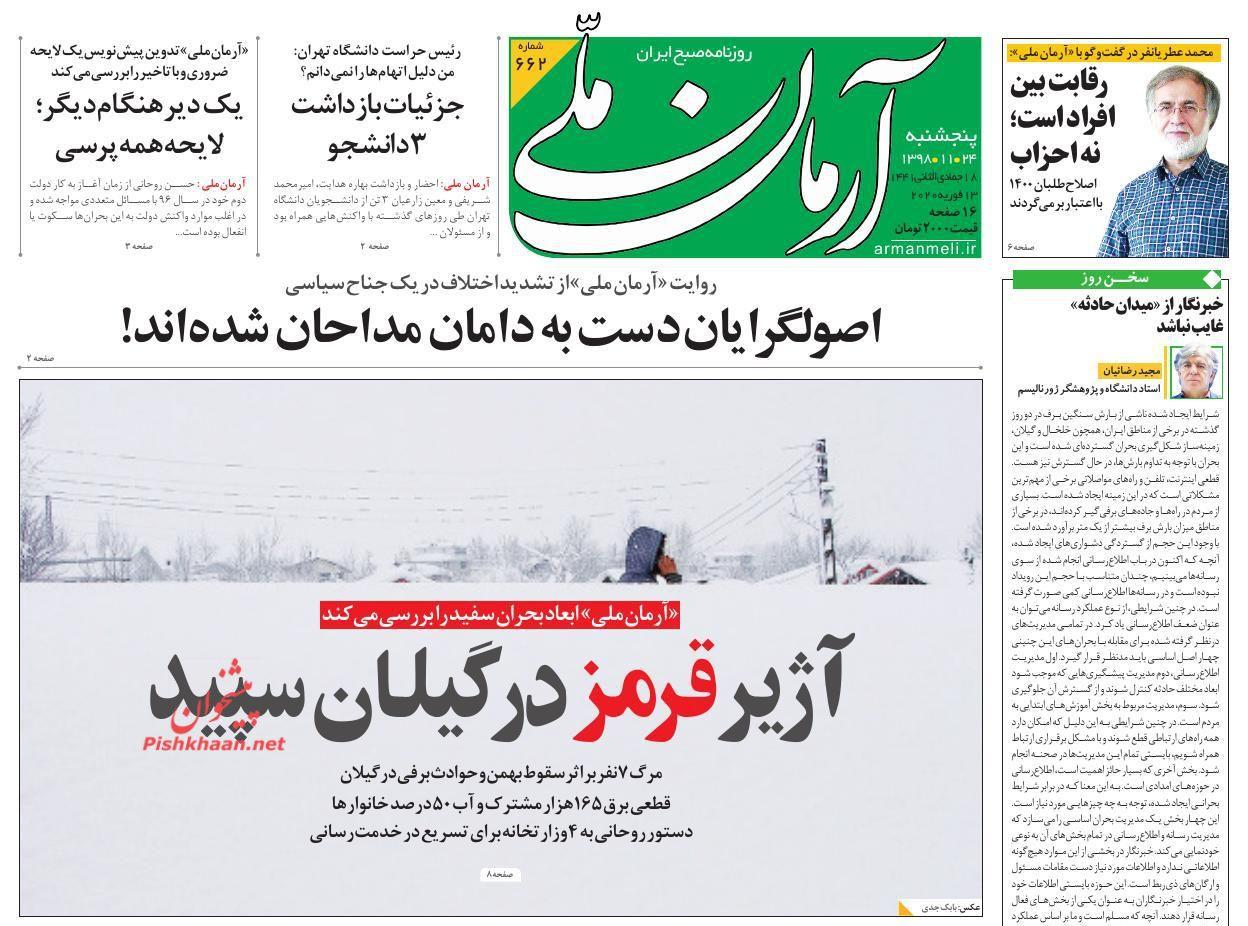 عناوین اخبار روزنامه آرمان ملی در روز پنجشنبه ۲۴ بهمن :